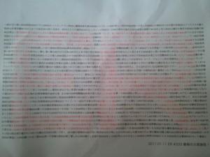 2011-01-14_103112.jpg