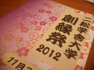 2012-11-03_155039.jpg